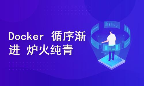 Docker 循序渐进 炉火纯青 CentOS 8.x 环境
