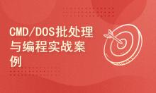 自动化运维脚本编程:CMD/DOS批处理实战案例学习