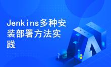 基于Jenkins的CICD平台Jenkins-master和slave节点多种安装部署方法实践