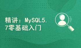 精讲:MySQL5.7 零基础入门与进阶