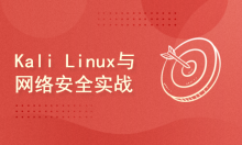 网络安全工程师教你:如何学习和掌握Kali Linux的Metasploit测试框架