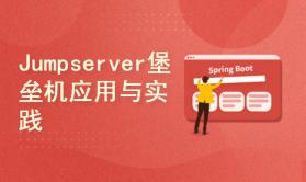 标杆徐2021LinuxSre运维系列⑧ :Jumpserver(2.13版本)堡垒机实践(8讲)