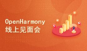 OpenHarmony 9.30线上见面会