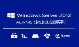 Windows Server 2012之 ADRMS企业实战系列视频课程