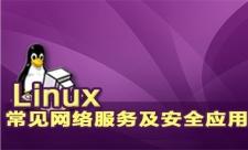 Linux运维工程师中级套餐-Linux常见网络服务及安全应用专题