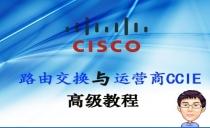 安德思科路由交换与运营商CCIE视频课程QoS(高难技术)