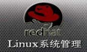 Linux运维学习专题[红帽Linux企业版]