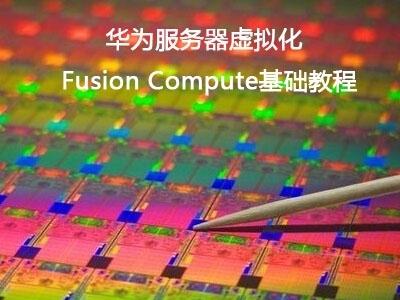 华为服务器虚拟化:Fusion Compute基础视频课程