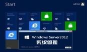 韩老师门徒级套餐-第二阶段:Windows服务器