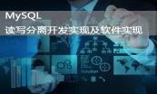 MySQL企业级高级运维DBA知识深度实战课程专题