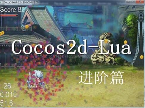 Cocos2d-Lua(quick)游戏开发视频教程【进阶篇】