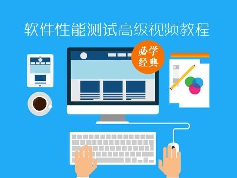 软件性能测试高级视频教程