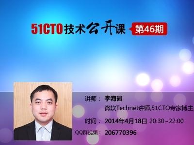 51CTO第46期公开课:Exchange 2013会议功能详解