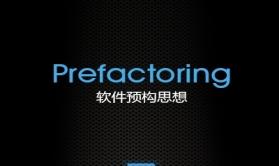 Prefactoring 软件预构思想基础篇视频课程