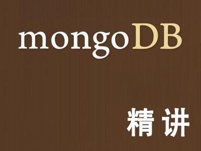 MongoDB零基础入门精讲视频课程