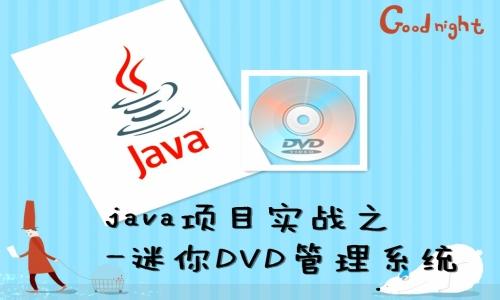 JAVA项目实战系列(一)--迷你DVD管理系统