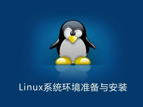 Linux系统环境准备与安装实战视频课程(老男孩全新基础入门系列三)