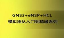 GNS3+eNSP+HCL模拟器从入门到精通系列全球首发专题