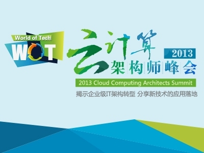 WOT2013云计算架构师峰会现场演讲视频