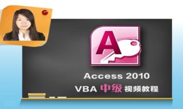 Access 2010 VBA中级视频课程【周芳】