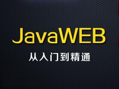 JavaWEB核心编程视频教程(无讲师答疑)