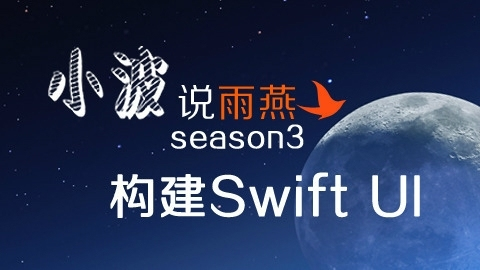 小波说雨燕第三季构建Swift UI视频教程