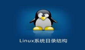 Linux系统目录结构知识讲解视频课程(老男孩全新基础入门系列八)