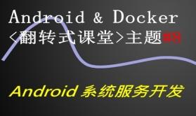 Android & Docker翻转课堂的微课分享_主题No.8