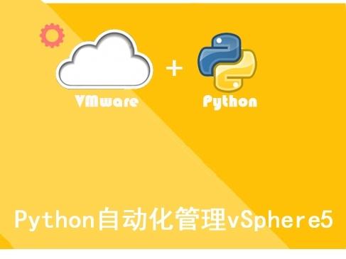 Python自动化管理VMware vSphere视频课程